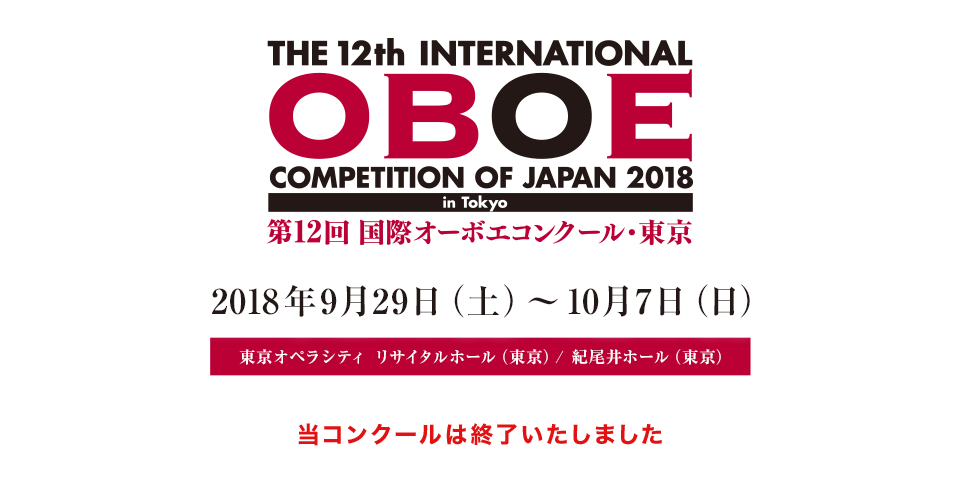 国際オーボエコンクール | THE INTERNATIONAL OBOE COMPETITION OF JAPAN