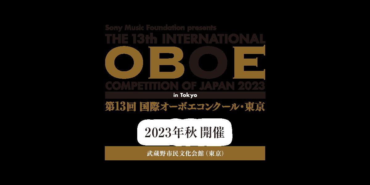 国際オーボエコンクール   THE INTERNATIONAL OBOE COMPETITION OF JAPAN