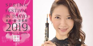 Yuka Asahara Oboe Recital